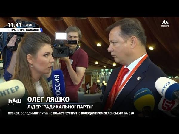 Ляшко і Скабєєва знову зустрілися на сесії ПАРЄ НАШ 24 06 19
