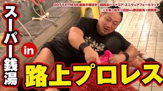 スーパー銭湯でプロレスやってみた! 超銭湯ハードコア・エニウェアフォールマッチ DDT EXTREME級選手権試合 高木三四郎vs勝俣瞬馬