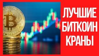 Биткоин как заработать без вложений биткоин краны 2021 satoshimonster лучшие bitcoin краны