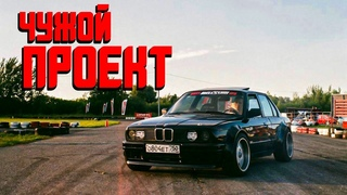 ЧПУ №18 /ДРИФТОВЫЙ КОРЧ BMW E30 на моторе 3UZ