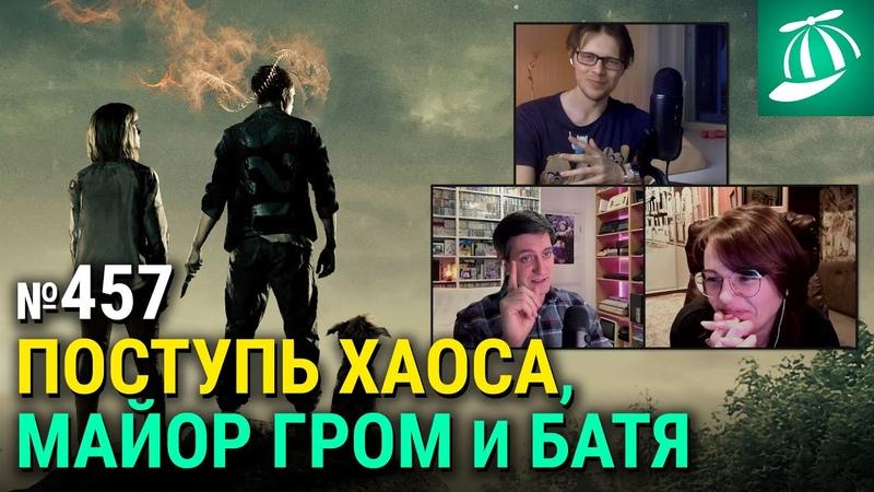 Батя Поступь хаоса повесточка Майора Грома