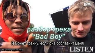 Разбор трека и клипа Juice WRLD - Bad Boy ft. Young Thug / перевод