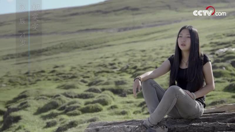Чу Вэньвэнь с детства она вместе с группой отца начала заниматься защитой диких животных