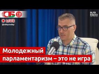 Белорусское государство опирается в том числе и на молодежь – Гигин