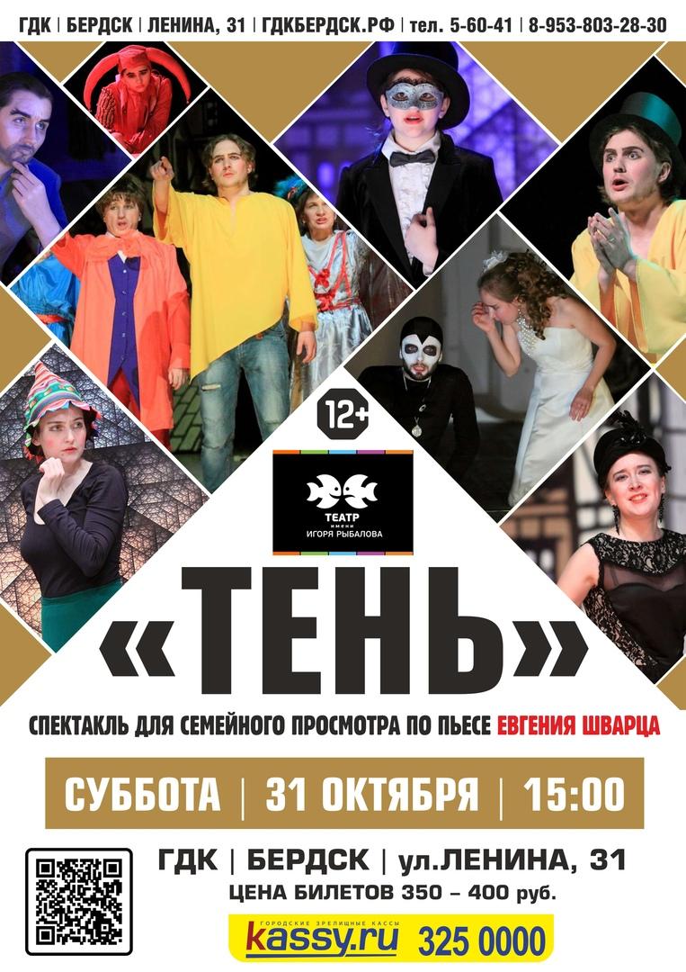 "Афиша Новосибирск Спектакль ""ТЕНЬ"" по пьесе Шварца"