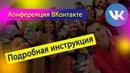 Конференция ВКонтакте. Подробная инструкция.