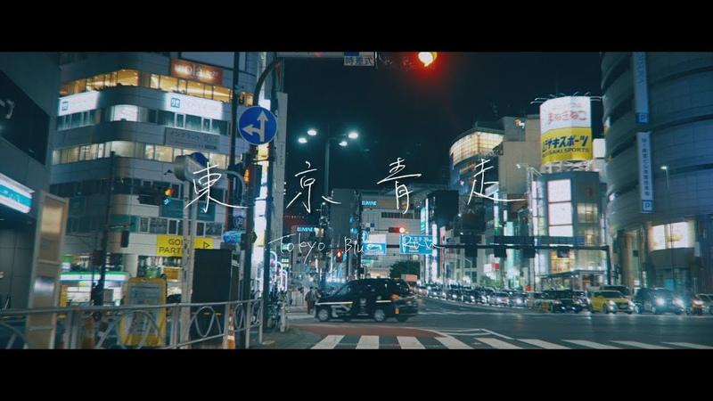 FantasticYouth 「東京青走」 グーネットMV TokyoBlueRun