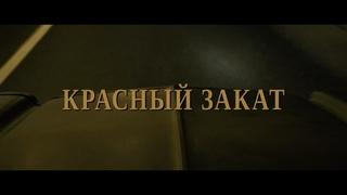 ЛАУД — Красный Закат feat. VACIO