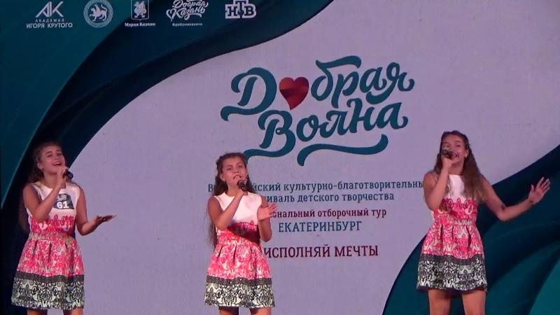 Трио сестры Оратынские Елизавета Ангелина Вероника г Челябинск Сердце земли моей 1
