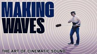 «Создавая Волны: Искусство Звука в Кино» | «Making Waves: The Art Of Cinematic Sound»