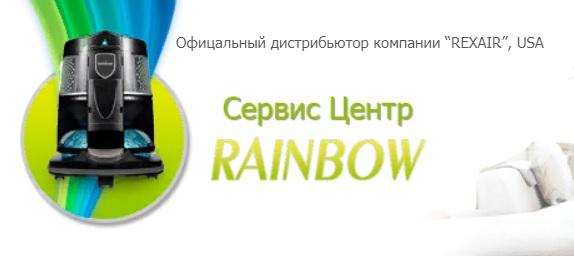 Стоимость ремонта пылесос рейнбоу в Московской области