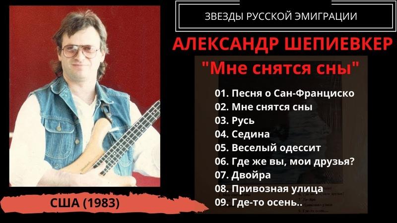 Александр Шепиевкер альбом Мне снятся сны США 1983 Эмигрантские одесские блатные песни