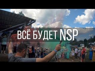 ВСЁ БУДЕТ NSP! Фестиваль Под Открытым Небом. Беларусь. 24-25 Июля 2021. 4K.