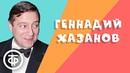 Геннадий Хазанов. Лучшее. Сборник