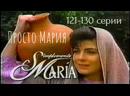 Просто Мария 121 130 серии из 143 драма мелодрама Мексика 1989 1990