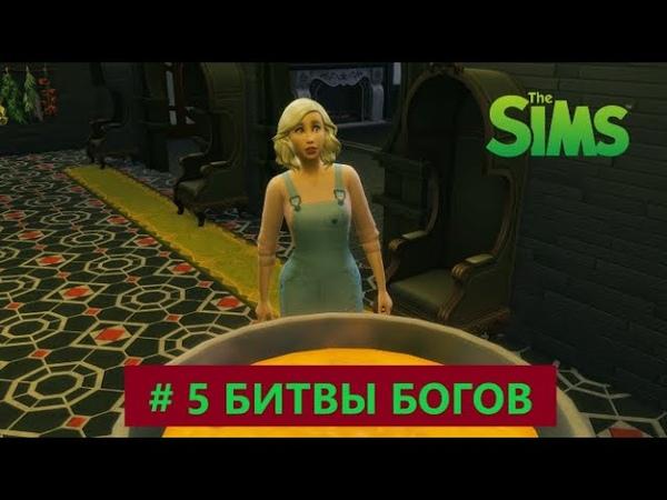 The Sims 4 Битвы богов 5 серия