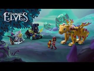 Набор LEGO ELVES 41192: Ловушка для Азари и огненного льва
