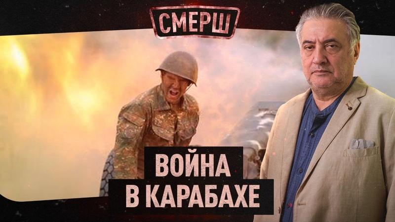 ⚡СРОЧНО Война в Карабахе Террористы у границы России СМЕРШ