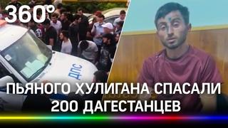 Видео: 200 дагестанцев отбивали пьяного водителя от полиции