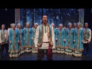 Государственный Омский русский народный хор исполнил твою любимую песню
