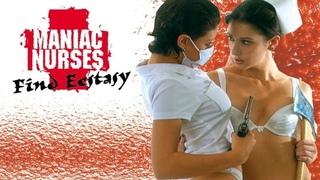 Маньячные медсестры находят экстаз (1990) 18+ Трэш, Ужасы, Стёб _ Troma Films