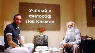 Учёный и философ - Лев Клыков. Интервью.