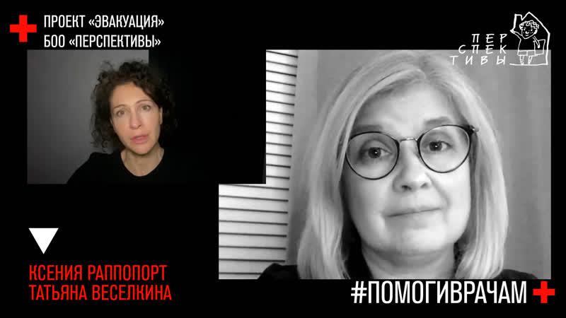 помогиврачам Татьяна Весёлкина и Ксения Раппопорт РАМТ