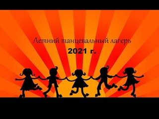 """Летний танцевальный лагерь - 2021 (""""ЭССТА"""")"""