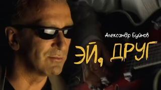 Александр Буйнов - Эй, друг (Official video)