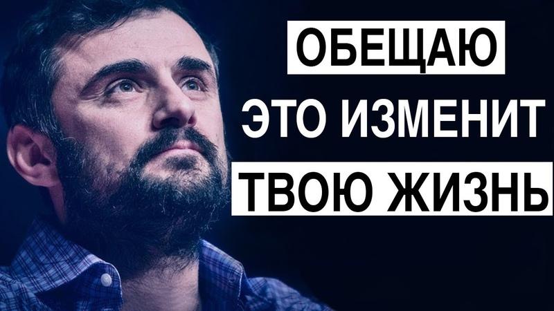 90% Осознают ЭТО Слишком ПОЗДНО Гари Вайнерчук