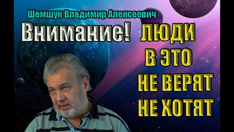Владимир Шемшук НЕ ХОТЯТ ВЕРИТЬ