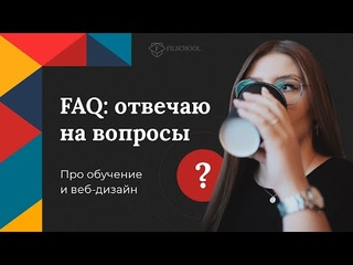 Ответы на вопросы | Сборная солянка вопросов о веб-дизайне и обучении