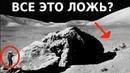 ОН БЫЛ СТРОГО СЕКРЕТНЫЙ ПОЛЕТ НА ЛУНУ Аполлон 18 Что зафиксировали на поверхности Луны