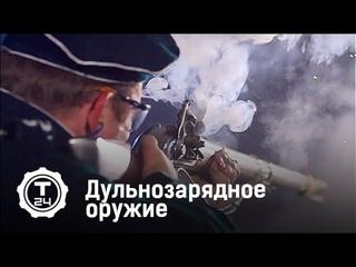 Дульнозарядное оружие   Гражданское оружие   Т24