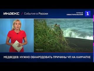 Медведев: нужно обнародовать причины ЧП на Камчатке