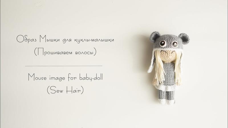 Образ Мышки для куклы-малышки. Прошиваем волосы | Mouse image for baby-doll. Sew Hair