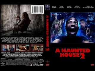 Дом с паронармальными явлениями 2 / a haunted house 2 (2014) озвучка #дионик