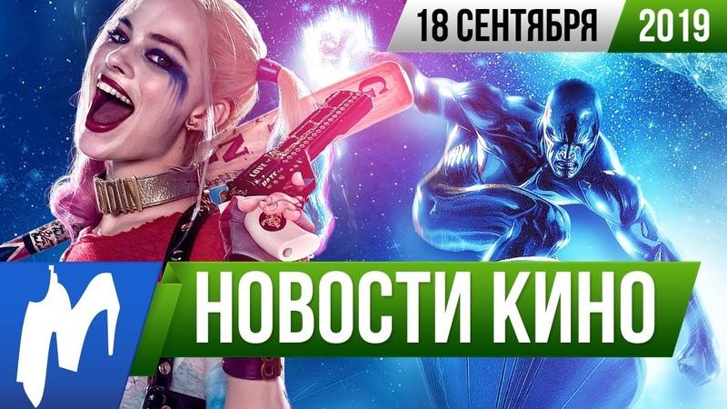 ❗ Игромания НОВОСТИ КИНО 18 сентября Marvel Отряд самоубийц Серебряный серфер Противостояние