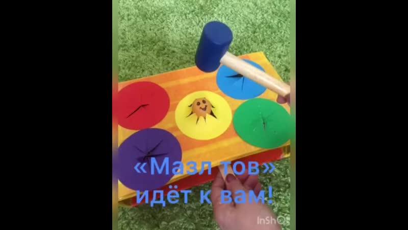 Игра Молоточки : Мазл тов идёт к вам