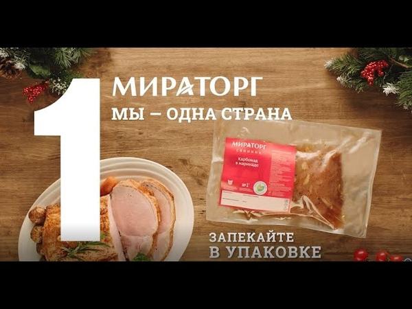 Мясо для запекания Мираторг Отборное мясо и натуральные специи без лишних Е шек