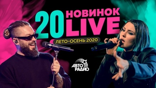 20 музыкальных премьер лета и осени 2020 в режиме live