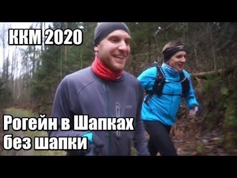 Кубок Коротких Маршрутов 2020 Шапки ККМ ПО ЛАЙТУ