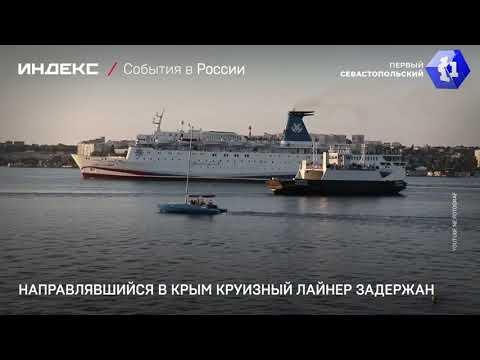Направлявшийся в Крым круизный лайнер задержан