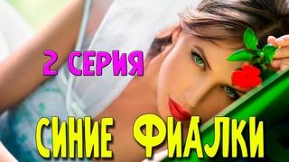 Сериал прогремел на весь интернерт! [ СИНИЕ ФИАЛКИ ]  2 СЕРИЯ. Русские мелодрамы онлайн.