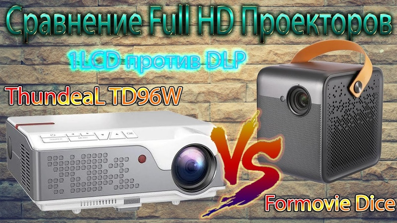 Сравнение DLP и 1LCD Full HD проекторов ThundeaL TD96W и Xiaomi Formovie Dice Разница в картинке