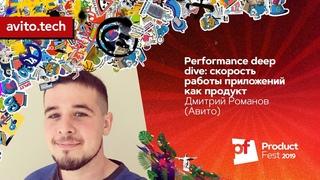 Performance deep dive: скорость работы приложений как продукт / Дмитрий Романов (Авито)