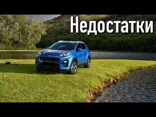 Kia Sportage IV (QL) проблемы   Надежность КИА Спортейдж 4 с пробегом