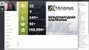 Вебинар Как зарабатывать от 1000$ ежемесячно на инвестициях в Fxtrading 13 12 2018