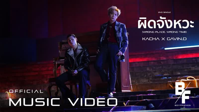 HIGH SUB ผิดจังหวะ Wrong Place Wrong Time KACHA x GAVIN D Official MV рус саб