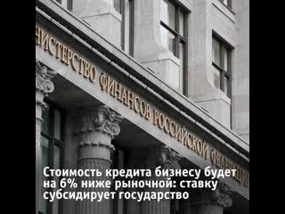 Путин объявил о мерах поддержки для граждан и бизнеса